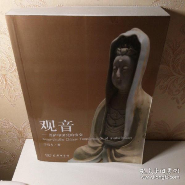 观音:菩萨中国化的演变