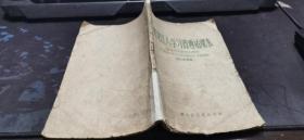 五十年代,《黑龙江人学习普通话课本》修订试用本  32开本