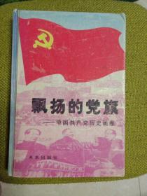 飘扬的党旗一中国共产党历史画巻