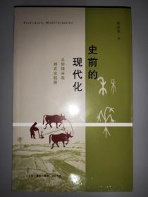 史前的现代化:从狩猎采集到农业起源