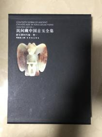 民间藏中国古玉全集 新石器时代编 卷一