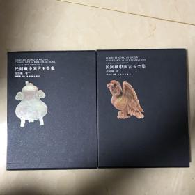民间藏中国古玉全集 战国编 卷一 卷二