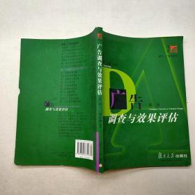 广告调查与效果评估第二版