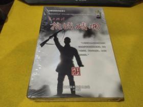 五集电视系列纪录片DVD; 抗战硝烟(全新未开封)