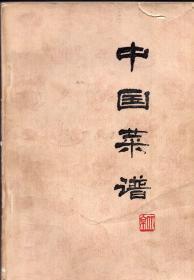 《中国菜谱》(北京)【1975年一版一印,品如图】