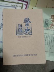 警史钩沉 2005一2006年合订本  含创刊号 总1.2.3.4.5.期