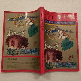 长白山童话集(32开)平装本,1996年一版一印