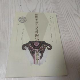 彝族羊文化与吉符