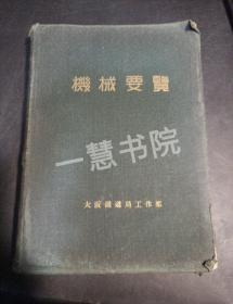 机械要览 日文原版