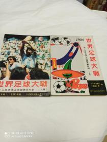 世界足球大战 (上下册) 第十三届世界足球锦标赛特辑