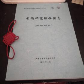 专项研究综合信息(网球项目)
