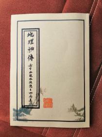 地理秘传  古藉手抄本地理秘传长生水法四局真诀 杨公三合水法