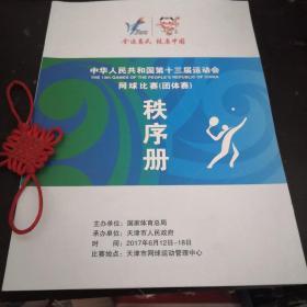 中华人民共和国第十三届运动会网球比赛(团体赛) 秩序册