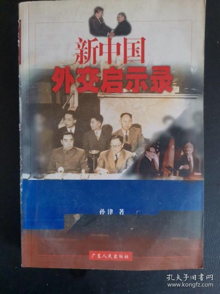 新中国外交启示录