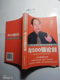 与500强论剑:融汇东西方前沿企业策略