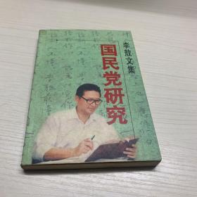 李敖文集:国民党研究:第一辑