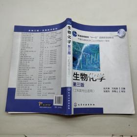 生物化学 (第三版)(工科类专业适用)