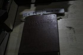 中国大百科全书 体育