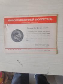 新华社俄文电讯稿1968年2954