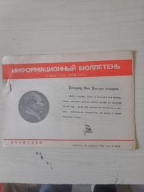 新华社俄文电讯稿1968年2959