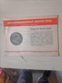 新华社俄文电讯稿1968年2962
