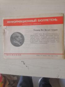 新华社俄文电讯稿1968年2950
