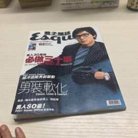 君子杂志 2001年总153期 吴彦祖封面