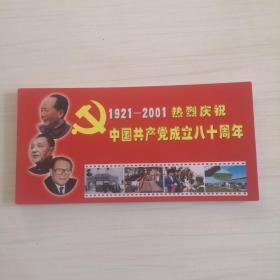 1921-2001热烈庆祝中国共产党成立八十周年明信片(本式十张一套)