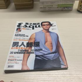 君子杂志2001 总第155期