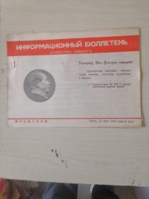 新华社俄文电讯稿1968年2820