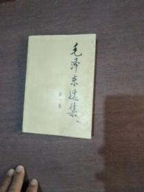毛泽东选集 第一卷 山西二版二次