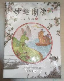 正版 妙趣国学·大班(共4册)9787302521105