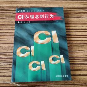 CI:从理念到行为;周□编著