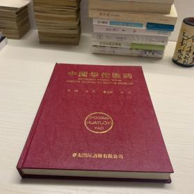 中国华佗医药