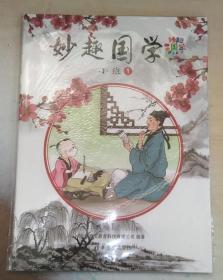 正版 妙趣国学·小班(共4册)9787302521129