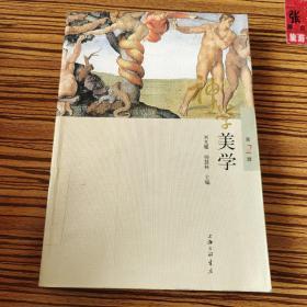 神学美学.第2辑