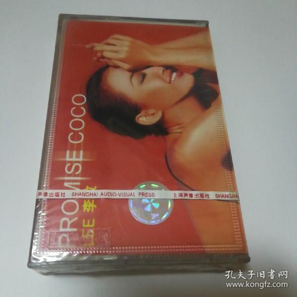 老磁带  全新未拆封  PROMSE COCO LEE 李玟 正版
