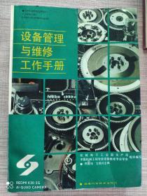 设备管理与维修工作手册