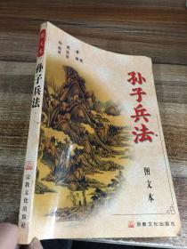 孙子兵法:图文本