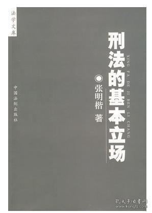 刑法的基本立场 张明楷  著 中国法制出版社 9787800839184