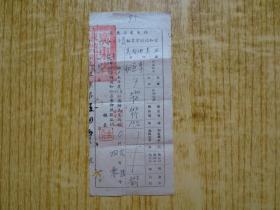 1953年广东省东莞县(田美乡)夏、秋征农业税通知单