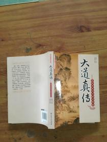 大道真传:道教西派内丹秘诀典籍 (货号c95)