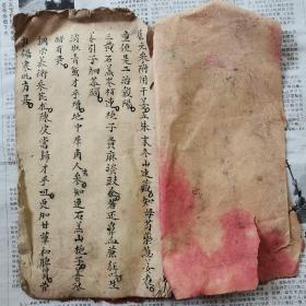 清代或民国:医书手抄本(15叶,30面)