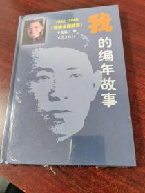我的编年故事(1945-1949)(迎接全国解放)