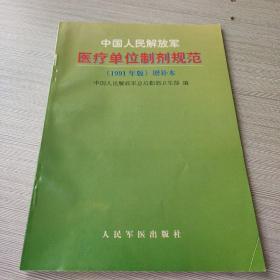 中国人民解放军医疗单位制剂规范