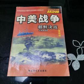 中美战争—朝鲜决战
