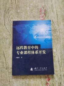 远程教育中的专业课程体系开发