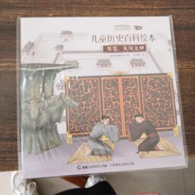 儿童历史百科绘本:华夏 ,礼仪之邦(未拆封)
