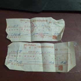 济南市人民政府工商局 工商业登记规费收据 1955年 两张合售
