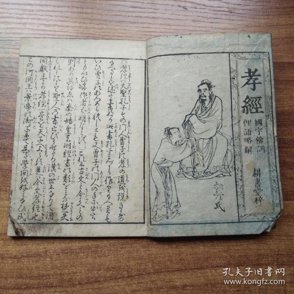 和刻本     国字傍训俚语略解《 孝经 》平假名附 1册全   儒家十三经之一      耕书堂梓